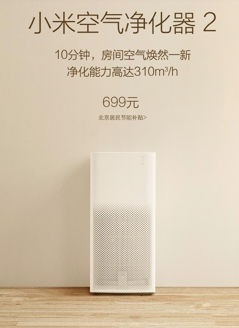 Purificateur Xiaomi 2