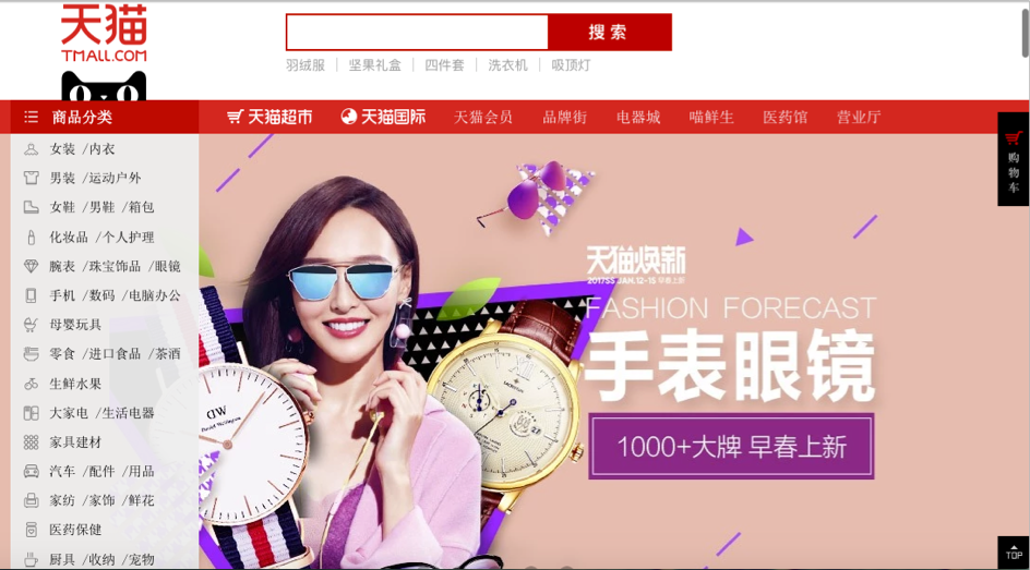 landing-page tmall