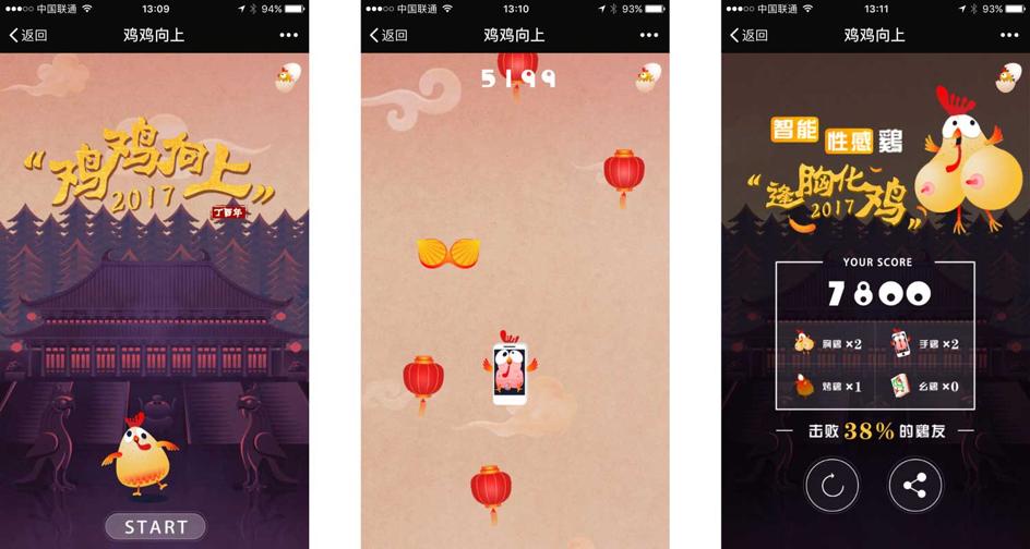 """Résultat de recherche d'images pour """"pepsi china wechat mini game"""""""